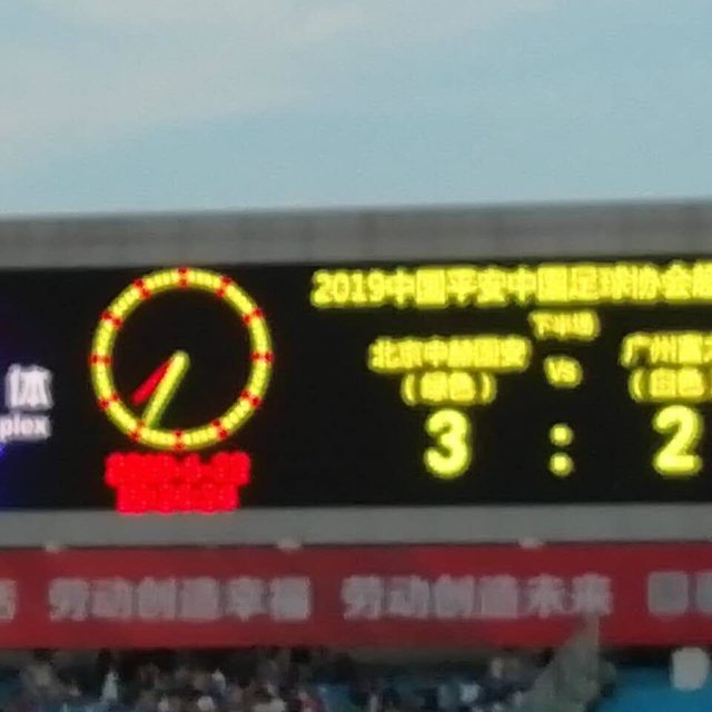 Großartige Energieleistung unseres Teams bei 35 Grad und gegen einen sehr starken Gegner aus Guangzhou. Nach 1:2 Halbzeit das Spiel noch 3:2 zu drehen/Great energy performance of our team at 35 degrees and against a very strong opponent from Guangzhou. After 1: 2 halftime to turn the game 3: 2 #beijingguoan #beijingsinoboguoan @dietmar_ness @dfb_frauenteam @frauenwm2019 #beijing @michael_tiger_kraft #csl2019